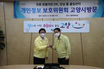 최영진 개인정보보호위 부위원장, 고양시 출입명부 관리실태 점검