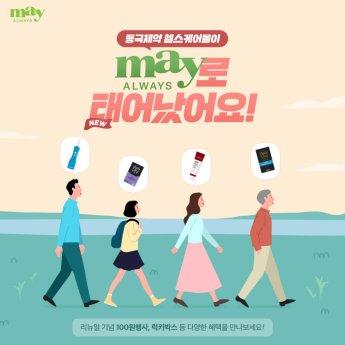 동국제약, 종합 헬스케어 온라인몰 '메이올웨이즈' 오픈