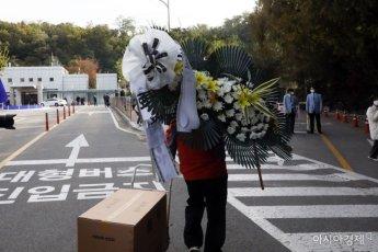 [포토] 이건희 회장 장례식장에 근조화환 보낸 강경화 장관