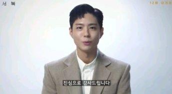 """'서복' 박보검 """"의미 담으려 열심히 촬영, 행복했다"""""""