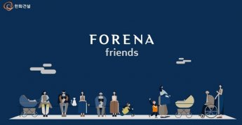 한화 라이프스타일 캐릭터 '포레나 프렌즈' 선보여