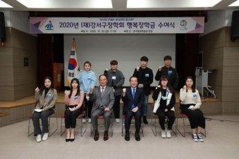 [포토]강서구장학회, 고등학생 등 24명에게 100만 원씩 지원