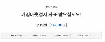 """""""커밍아웃 검사 사표 받으십시오!"""" 국민청원, 이틀 만에 14만명 동의"""
