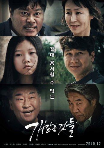 '조두순 사건' 소재로 한 영화 '개 같은 것들' 출시…12월 개봉
