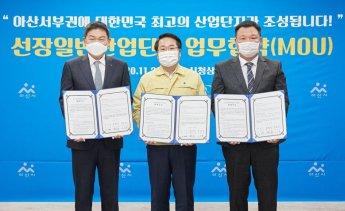 SK건설-아산시, '선장 친환경 일반산단' 조성 위한 업무협약 체결