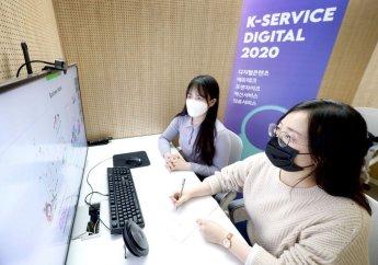 KOTRA, 다음달 9일까지 'K-서비스 디지털' 상담회 진행