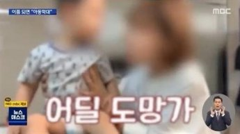 """[전문] 비글부부 """"MBC 아동학대 보도에 우리 영상을? 정정하라"""""""
