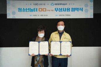 성북구-새종암새마을금고, 청소년 놀터 공간 무상사용 협약 체결