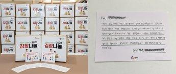 CJ오쇼핑, 김장김치와 손편지 나눔 활동 진행