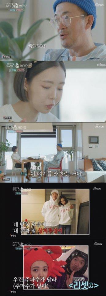 """이하늘 """"박유선과 재결합? 나이차 많아…오빠 동생으로"""" ('우이혼')"""