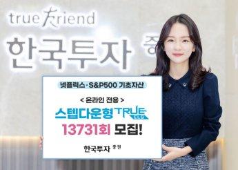 한국투자증권, 스텝다운형 TRUE ELS 모집