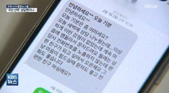 """자살예방 상담 후…""""마음에 맴돈다"""" 연락한 남자 상담원 제명"""