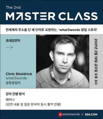 SSG닷컴, 英 스타트업 '왓쓰리워즈' CEO 웨비나 강연