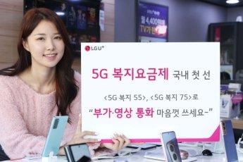 """""""국내 첫 5G 장애인 전용 요금제""""  LG유플러스, '5G 복지요금제' 출시"""