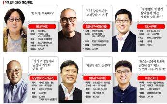 세상을 바꾸려는 열정에 투자한 그들…'유니콘 CEO' 면면보니
