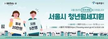 서울시, 청년 5000명에 월세 20만원 지원…내달 신청