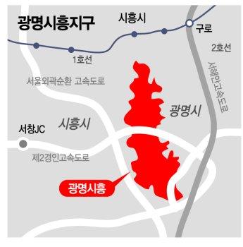 """'여의도 4배' 광명시흥 3기 신도시로 개발…""""인구분산 기대"""""""