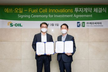 S-OIL, 연료전지기업 국내 최대주주 올라서…수소사업 진출