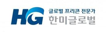 한미글로벌, '2021 대한민국 일자리 으뜸기업' 선정