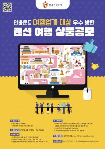 문체부-관광공사, '방한 랜선여행 상품 공모전' 실시