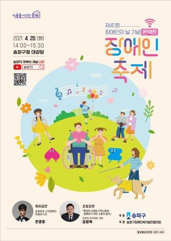 세계 최초 시각장애인 마림비스트 전경호 '왕벌의 비행' 공연