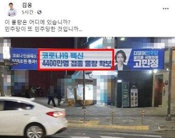 """""""백신 4400만명분 확보했다더니…'용두사미쇼'였나"""" 野 질타"""