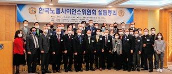[동정]박준희 아이넷방송 회장, 한국노벨과학상 수상후보 발굴위원에 위촉