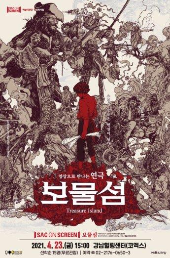 코엑스 강남힐링센터 대형 미디어월 연극 '보물섬' 등 18편 공연