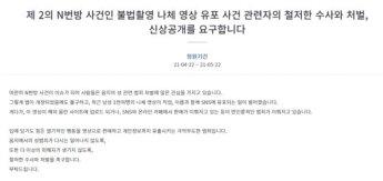 남성 나체 유포 '제2 n번방' 피의자 신상공개…29세 김영준(종합)