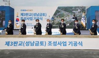 LH, 성남금토 공공주택사업 본격 착수