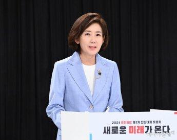 """나경원 """"文 정권 '윤석열 죽이기' 돌입…공수처, 野 탄압 임무 수행"""""""