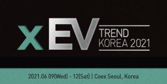 국내 최대 전기차 전시회 'xEV 트렌드 코리아 2021' 개막