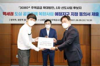 LH, 서울 도봉구 역세권 도심 공공주택 복합사업 착수