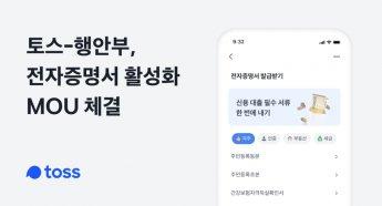 """""""대출서류 발급·제출, 앱 하나로""""…토스·행안부, 전자증명서 활성화 업무협약"""