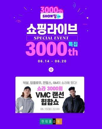 현대홈쇼핑, 쇼핑라이브 3000회 기념 '스페셜 위크' 진행