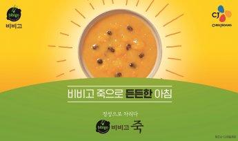 """CJ제일제당, """"직장인 1000명에게 '비비고 전복삼계죽' 제공"""""""
