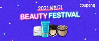 쿠팡, 상반기 인기 뷰티 브랜드 47개 제품 할인 판매…27일까지