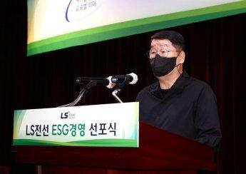 """LS전선, ESG 경영 비전 선포…""""RE100 추진"""""""