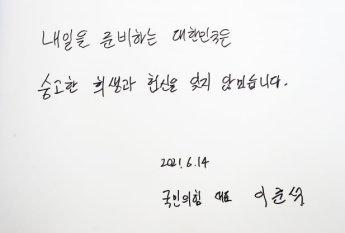 """민경욱 """"글씨 하나는 참 명필…대통령 된 줄"""" 이준석 비판"""