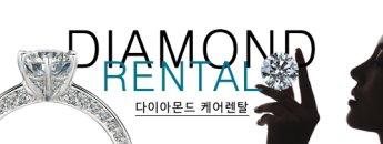 KDT한국다이아몬드거래소, '다이아몬드 케어렌탈 서비스' 도입