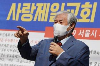 """""""전라도, 경상도 다 똑같아"""" 신당 만든 전광훈, 여야에 '막말' 공세"""