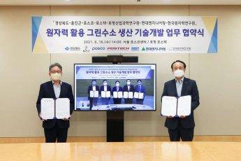 현대엔지니어링, 원자력 활용 그린수소 생산 기술개발 협약 체결