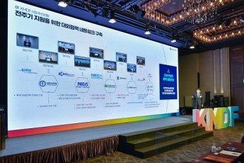 KMDF 「의료기기 R&D 통합 컨퍼런스」 성료