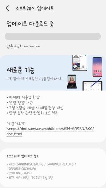 삼성, 대놓고 갤럭시S21 발열 잡는다…새 업데이트 포함