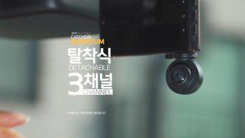 캐치온 블랙박스, 세계 최초 2채널 3채널 겸용 블랙박스 출시