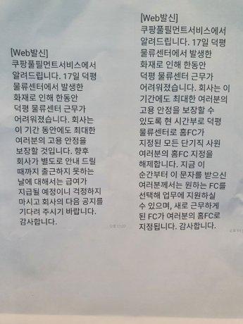 """쿠팡 """"덕평 물류센터 직원들 고용안정 보장…급여 지급"""""""