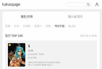 미스터블루, 무협만화 '괴' 카카오페이지 액션무협 장르 일간 순위 상위권 유지
