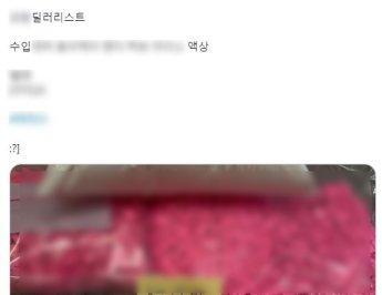 """""""텔레그램 문의 주세요""""…SNS서 마약 판매 기승, 1020대까지 퍼졌다"""