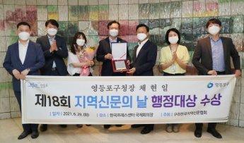 [포토]채현일 영등포구청장 지역신문의 날 행정대상 수상