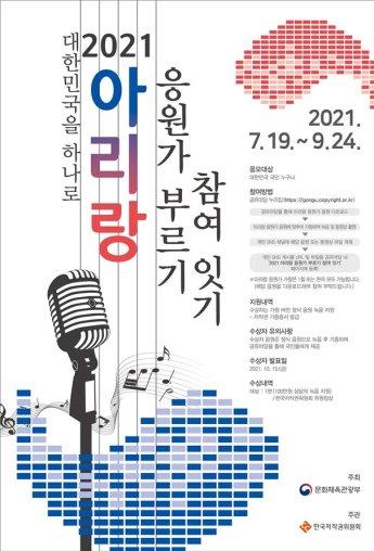 도쿄올림픽 기념 '아리랑' 최신버전 공개…윤도현 가창